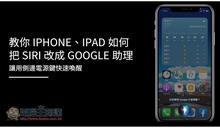 教你 iPhone、iPad 如何把 Siri 改成 Google 助理,用側邊電源鍵快速喚醒