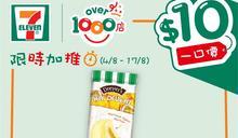 【7-11】$10一口價限時加推優惠(04/08-17/08)