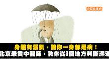 身體有濕氣,讓你一身都是病!北京最貴中醫師,教你從3個地方判斷濕邪