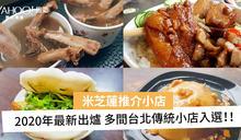【Bookmark定】2020台灣米芝蓮必食推介出爐 (台北篇)