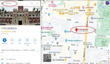 Google「朱日和」出現「總統府」 綠委:非常離譜