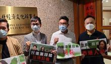 批評台灣當局阻陳同佳入境投案 團體到金鐘辦事處抗議