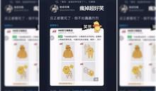 「新疆棉」砸了曖昧情 女大生1動作被北京男封鎖掰掰