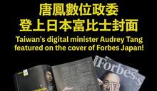 日本人眼中的「天才IT大臣」!唐鳳登日富比士封面大談太陽花學運