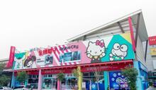 【有片】Hello Kitty 大同電鍋買大送小!「全國電子 ╳ 三麗鷗」聯名店 5/7 於台南盛大開幕 消費加 1 元送聯名口罩