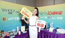 Yahoo奇摩拍賣x中國信託結盟滿周年