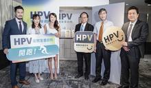 HPV衛教友善診所開跑 (圖)