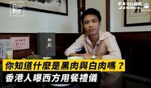 影/你知道什麼是黑肉與白肉嗎?香港人曝西方用餐禮儀