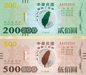 行政院長蘇貞昌2日公布三倍券方案,強調1千變3千,這麼好賺不是天天有。(行政院提供)