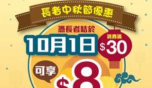 【大家樂】長者買滿$30 即享有$8折扣(只限01/10)