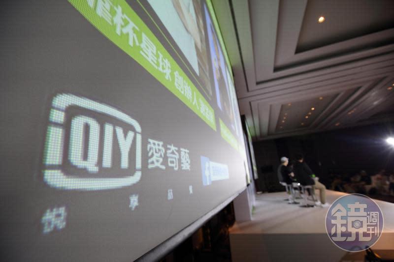 受疫情影響,愛奇藝台灣站單日進站人數竟大增5成之多。