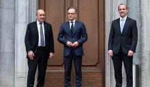 英德法外長會 聚焦伊朗核協議未來