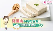 腎臟病不能吃豆腐?營養師來解答
