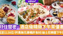 酒店下午茶2021|優惠12間點訂至抵?矜貴下午茶低至$138位、文華東方酒店下午茶送近$1300名牌美妝