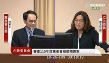 槓黨產會嗆不要臉 陳玉珍酸林峯正「大律師」委屈