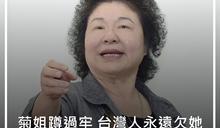 黃士修/菊姐蹲過牢,台灣人永遠欠她?