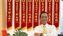 永慶不動產林軍豪勇敢跨出直營 前三季業績突破1200萬元