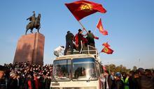 中國鄰國吉爾吉斯斯坦「變天」 一帶一路烏雲籠罩