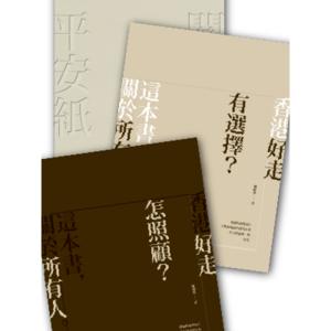 陳曉蕾 -《香港好走》系列