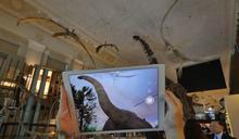 「博物館驚魂夜」真實上演! 臺博館用AR讓恐龍「復活」