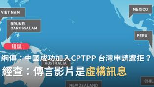 【錯誤】網傳「澳洲日本反對無效!22日中國成功加入CPTPP;台灣跟風大陸申請加入CPTPP遭拒絕!台代表當場怒罵日本收錢不辦事」?