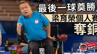 【東京殘奧】最後一球奠勝!梁育榮個人賽驚險摘銅