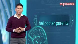 #英語維基 - 直升機父母