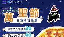 【Pizza-Box】萬聖節三重驚喜優惠(21/10-31/10)