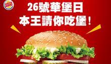 漢堡王華堡日來了 買餐就送一個華堡