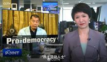 再批BBC 中國大外宣指控埋坑設陷、帶節奏等4大「套路」