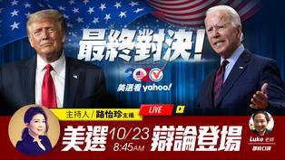 YahooTV 2020美國大選辯論最終戰 川普再槓拜登 六大議題過招(即時同步口譯)
