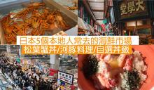 【日本旅遊】日本5個本地人常去的海鮮市場 松葉蟹丼/河豚料理/自選丼飯