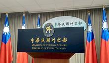 台美TIFA會談將重啟 外交部高度歡迎與支持
