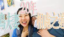 怎跨過20年婚姻長跑?網紅夫妻:維持得手前心情