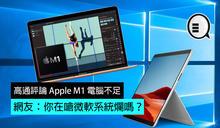 高通評論 Apple M1 電腦不足,網友:你在嗆微軟系統爛嗎?