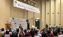 管中閔出席新冠病毒政策對應研討會 (圖)