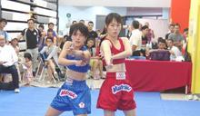 泰拳》首屆運動泰拳走出客廳 資深美少女和中年大叔奮力競賽