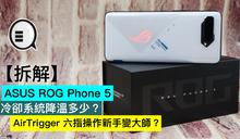 【拆解】ASUS ROG Phone 5 冷卻系統降溫多少?AirTrigger 六指操作新手變大師?