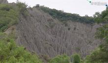 利吉惡地崎嶇貧瘠 地質公園探索奇景
