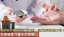 糖尿病未積極控制 腎臟病、心臟衰竭風險大增!定期檢查可避免控制破口