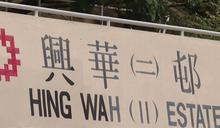 興華二邨圍封行動未完結 有居民料要撤離檢疫