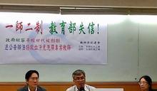 逾3000名年輕教師淪「血汗免洗筷」 私校工會:國立、私立大學都是幫凶