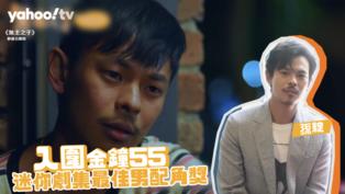 金鐘專訪/孫綻卡關率性角色 演活外籍勞工:想變阿海