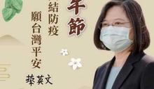 蔡英文臉書成民怨出口綠首長留「粽盼親離」 楊寶楨:小編吃誠實豆沙包