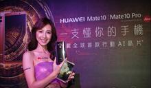 華為 Mate 10 發表 首款加入行動 AI 智慧晶片、徠卡雙主鏡頭