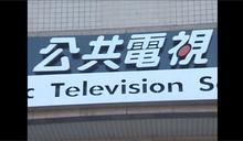 快新聞/公視華視組「任務小組」搶攻52台 馮小非:公廣集團優勢在於內容優質