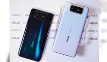 華碩ZenFone 7攻安卓高階手機奏捷 10月要賣2.5萬支