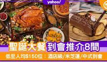 【聖誕到會2020】聖誕大餐到會推介8間!低至人均$150位:酒店級/米芝蓮/中式到會