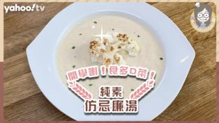 純素食譜|健康綠色新煮意純素仿忌廉湯  無薯仔、無忌廉口感似足西湯