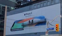 Apple 於多地掛上 iPhone X 大型廣告牌,力證如期上市!